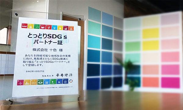とっとりSDGsパートナーに登録されたリフォームスタジオ TOIROは、鳥取県米子市の快適なまちづくりと人々の健康な暮らしをお手伝いします。