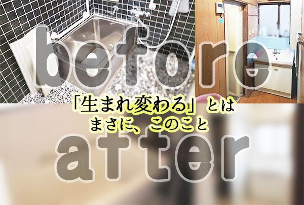 米子市内のお風呂場リフォームの施工事例を紹介しています。