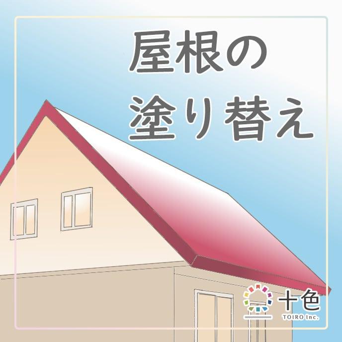 米子市内の屋根の塗り替え・リフォームはトイロにご相談ください