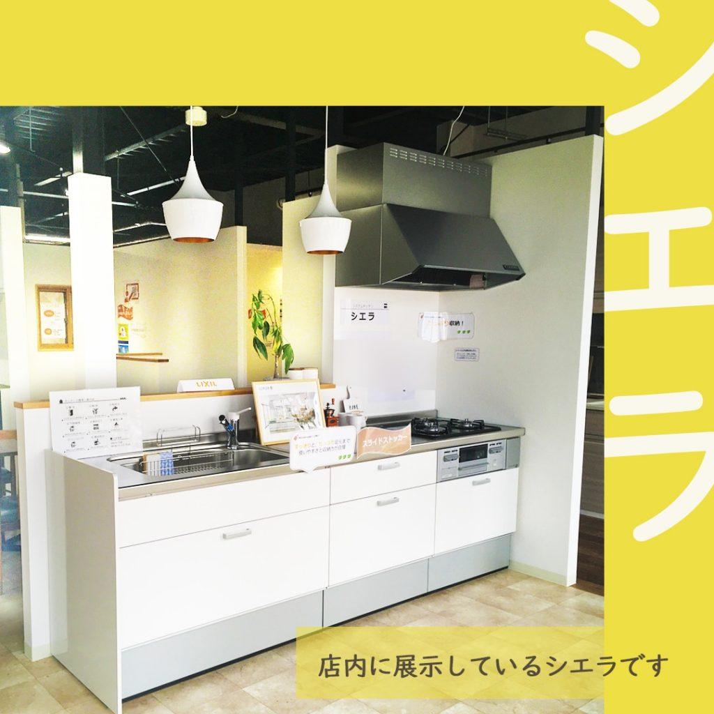米子市にあるリフォームスタジオは70%OFFでキッチン『シエラ』をご提供いたします。