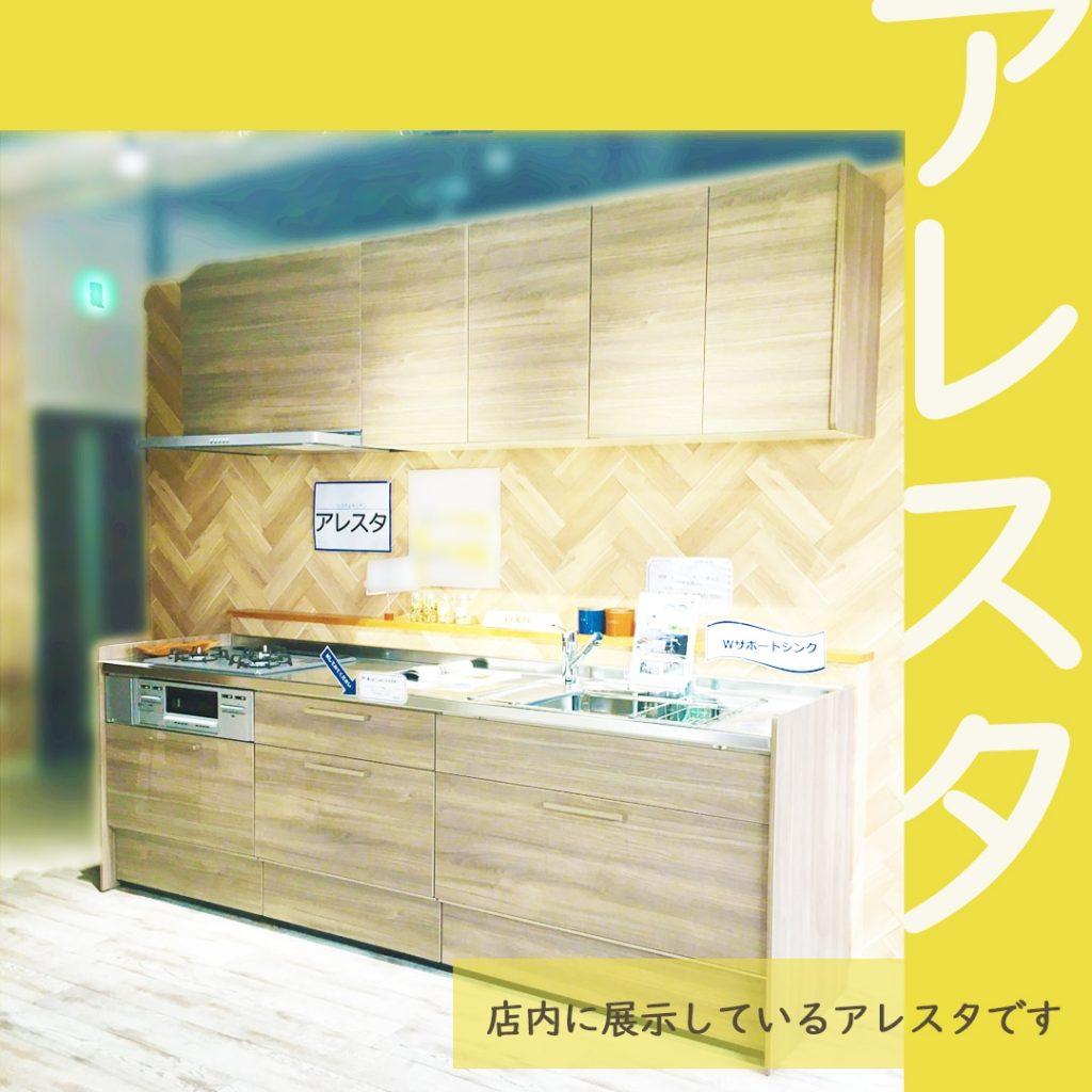 米子市にあるリフォームスタジオは65%OFFでキッチン『アレスタ』をご提供いたします。
