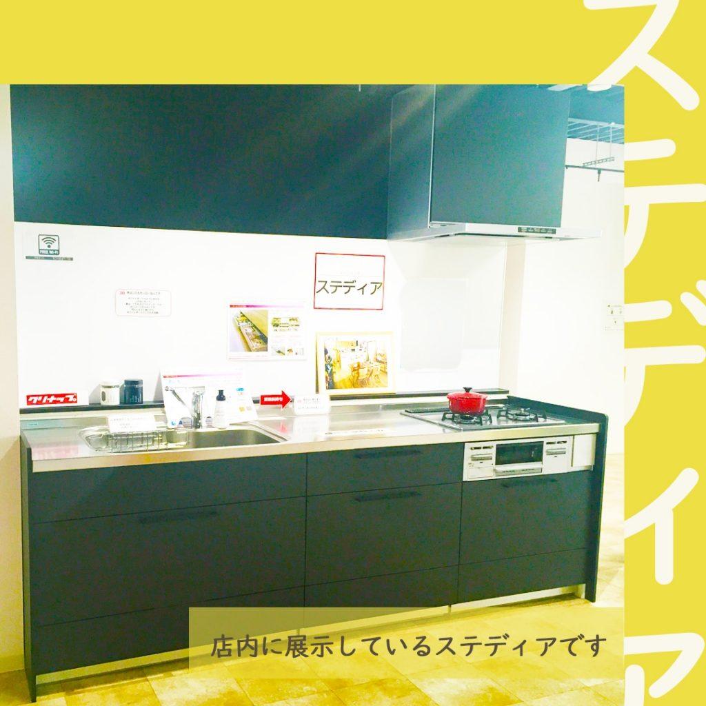 米子市にあるリフォームスタジオは50%OFFでキッチン『ステディア』をご提供いたします。