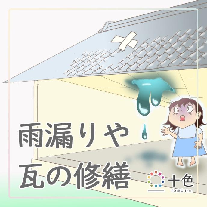 米子市内の雨漏りや屋根の修繕・リフォームはトイロにご相談ください