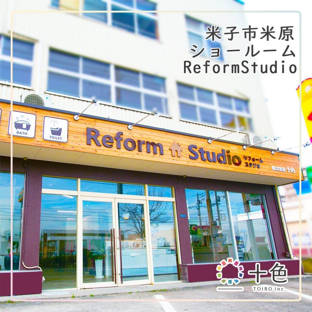 米子市にあるショールーム「リフォームスタジオ」です。