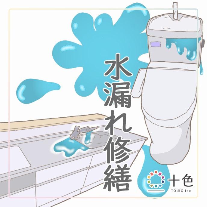 米子市内の水漏れ修繕・水回りリフォームはトイロにご相談ください