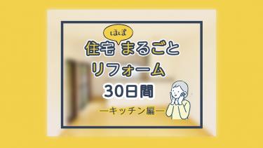 住宅ほぼまるごとリフォーム(鳥取県米子市内I様邸)ーその3・キッチン編ー大改造!キッチン・リビングダイニング